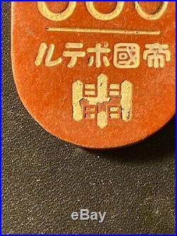 Frank Lloyd Wright Imperial Hotel Tokyo Key Fob