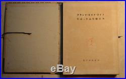 Frank Lloyd Wright Japanese Monograph 1926 Very Rare